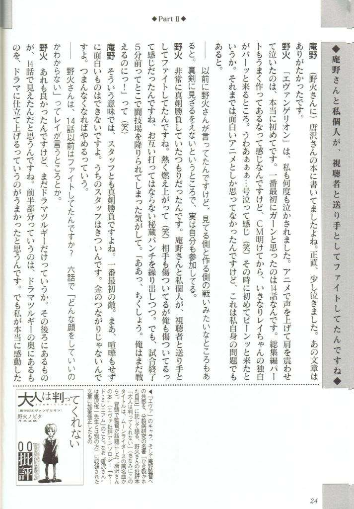 Neon Genesis Evangelion source anthology - Gwern net