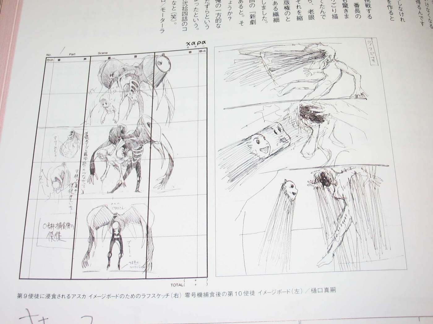 Storyboard: Asuka's face being ripped off while being mentally assaulted by an Angel (4)