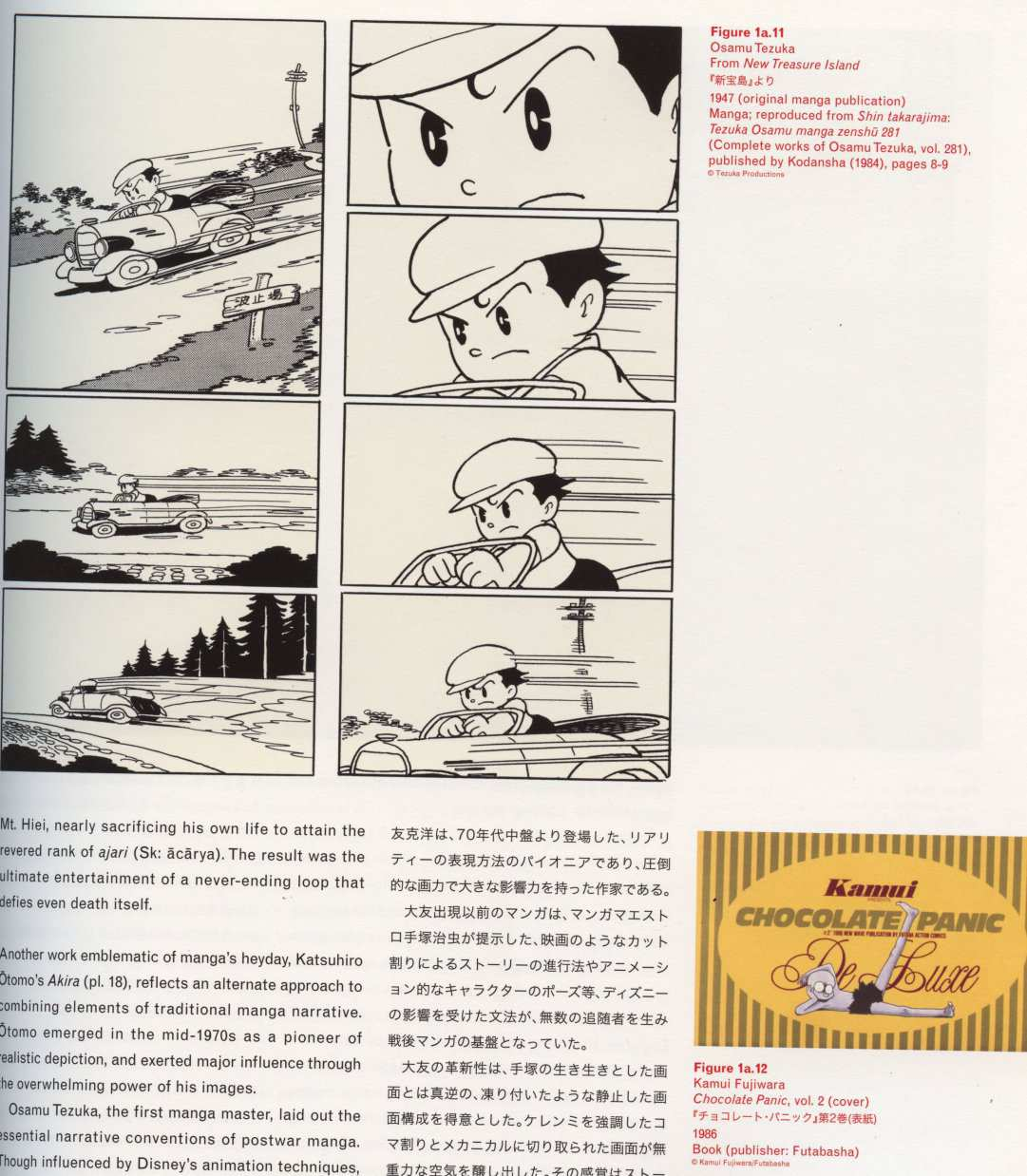 Caption top: Figure 1a.11 Osamu Tezuka From New Treasure Island 1947 (original manga publication) Manga; reproduced from Shin takarajima: Tezuka Osamu manga zenshū 281 (Complete works of Osamu Tezuka, vol. 281), published by Kodansha (1984), pages 8-9 Caption right bottom: Figure 1a.12 Kamui Fujiwara Chocolate Panic, vol. 2 (cover) 1986 Book (publisher: Futabasha)