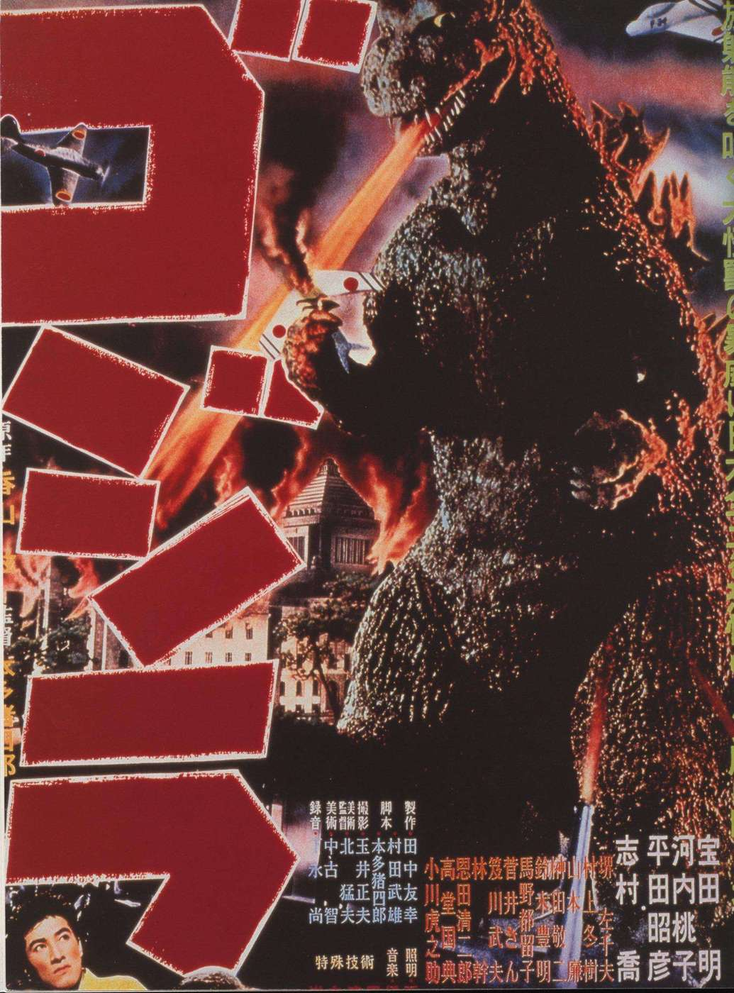 Caption right, opposite page: Godzilla, 1954, Film poster, Approx. 72 x 51 cm